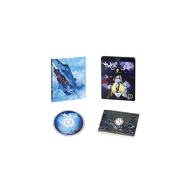 宇宙戦艦ヤマト2202 愛の戦士たち 5 [B...の紹介画像5