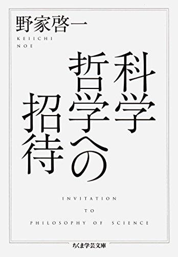 科学哲学への招待 (ちくま学芸文庫)の詳細を見る