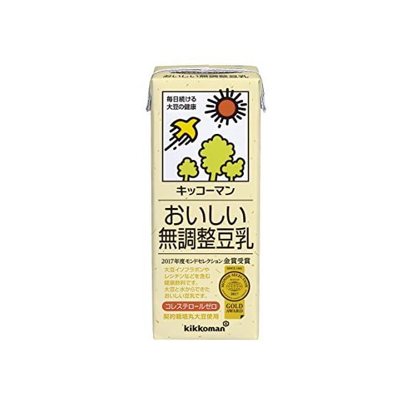 キッコーマン飲料 おいしい無調整豆乳の紹介画像5
