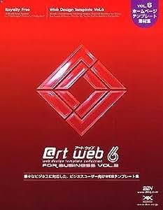 @rt web 6 for Business VOL.2 リニューアル版
