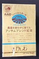 農薬を使わずに育てたアッサムブレンド紅茶 ティーバック 2g×20
