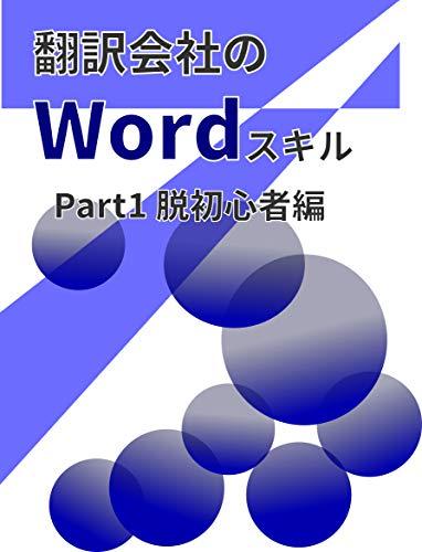 翻訳会社のWordスキル: Part1 脱初心者編 (翻訳会社のシリーズ)