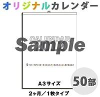 壁掛けカレンダー オリジナル印刷 A3サイズ 2ヶ月/1枚タイプ 50部