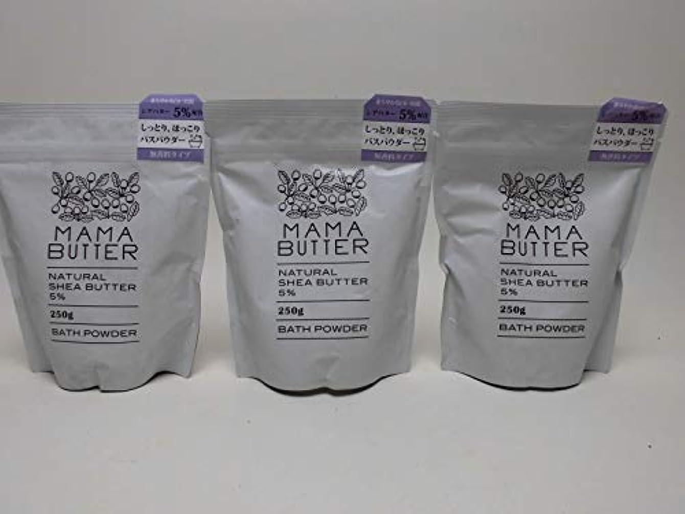 トラフしっとり類推【3袋セット】ママバター 入浴剤 ナチュラルバスパウダー 無香料 250g/定価1944円×3袋セット