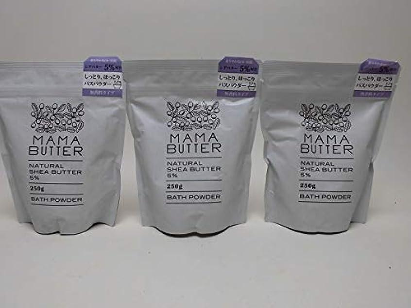 慣れる比べるただ【3袋セット】ママバター 入浴剤 ナチュラルバスパウダー 無香料 250g/定価1944円×3袋セット