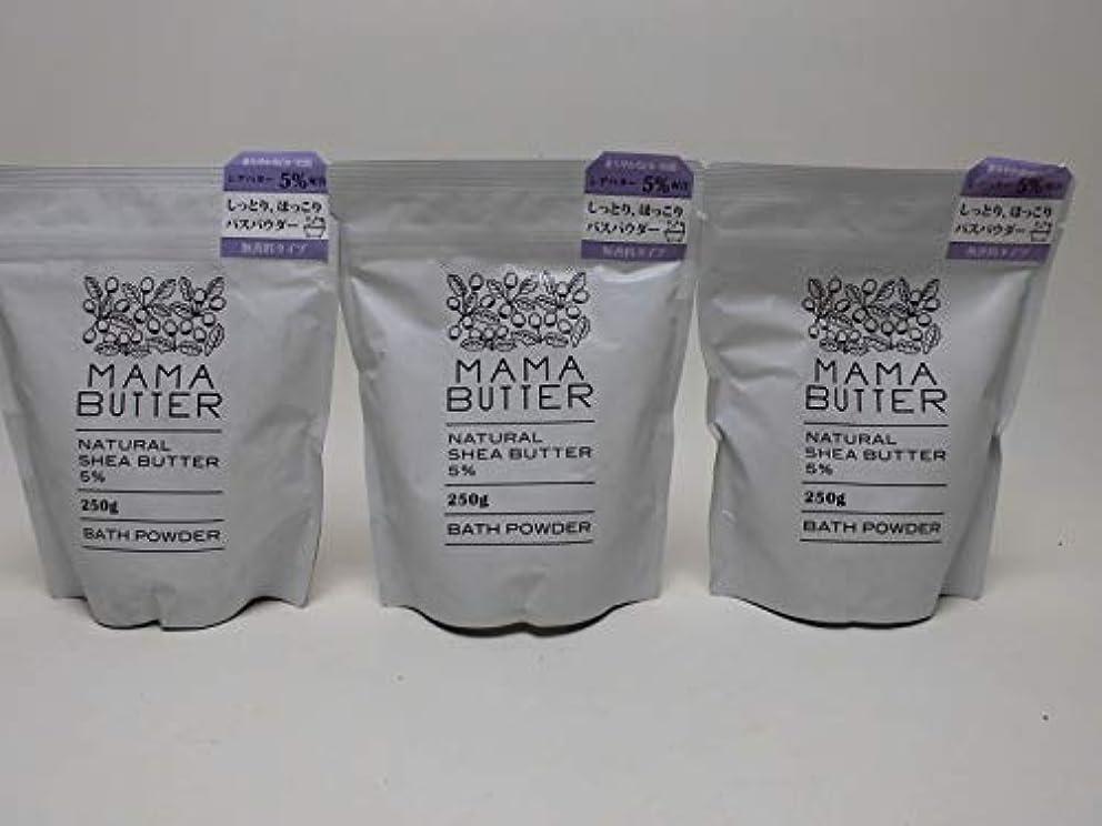 イヤホン祝福する味わう【3袋セット】ママバター 入浴剤 ナチュラルバスパウダー 無香料 250g/定価1944円×3袋セット