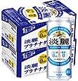 【2ケースパック】キリン 淡麗プラチナダブル 500ml×48缶 500ML*48ホン
