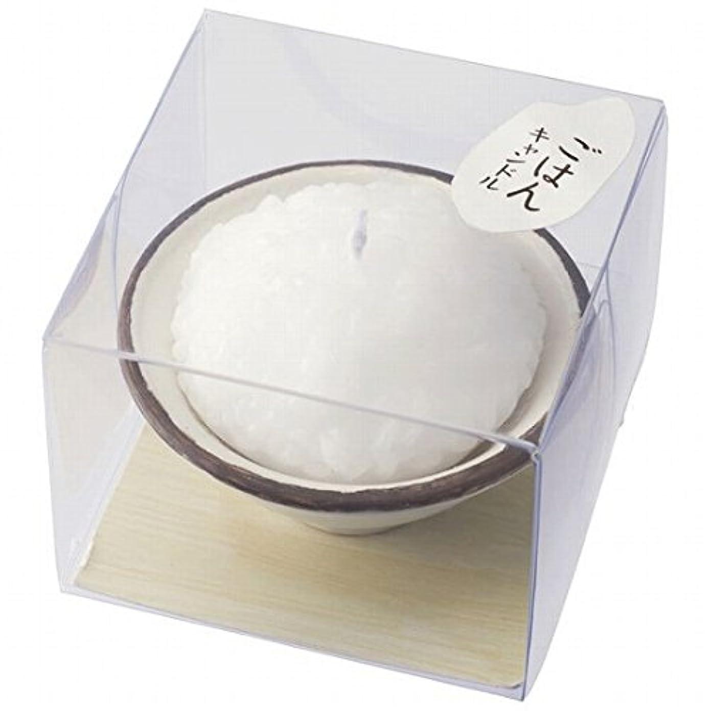 スリップ見えないビジターカメヤマキャンドル(kameyama candle) ごはんキャンドル