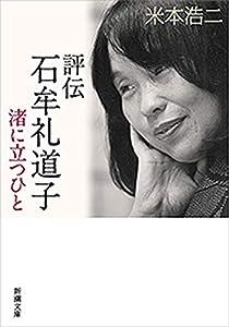 評伝 石牟礼道子―渚に立つひと―(新潮文庫)