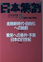 金融新時代・自由化への胎動;繁栄への条件・予測―日本の21世紀 (日本解剖 経済大国の源泉)