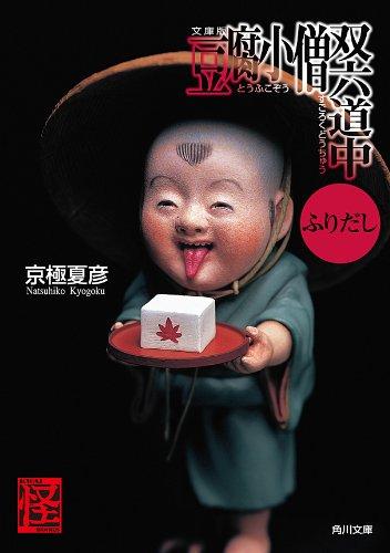 文庫版 豆腐小僧双六道中ふりだし (角川文庫)の詳細を見る