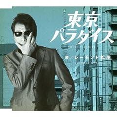 レーモンド松屋「我道」の歌詞を収録したCDジャケット画像