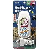 ヤザワ 海外旅行用変圧器 全世界対応 電子式(熱器具専用) AC130V-240V 1000Wまで 本体プラグC 付属プラグなし コードあり(コード長750mm) HTDC130240V1000W