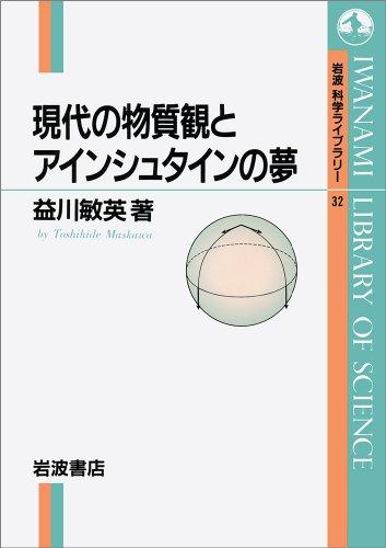 現代の物質観とアインシュタインの夢 (岩波科学ライブラリー (32))の詳細を見る