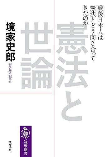 憲法と世論: 戦後日本人は憲法とどう向き合ってきたのか (筑摩選書)