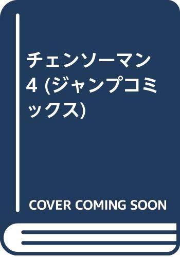 チェンソーマン 4 (ジャンプコミックス)