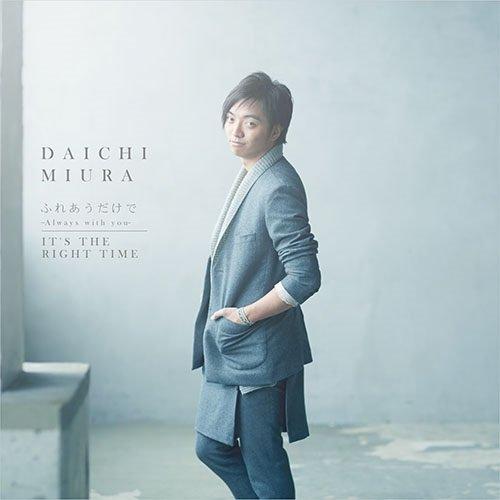 ふれあうだけで ~Always with you~ / It's The Right Time (CD+DVD) (TypeA)