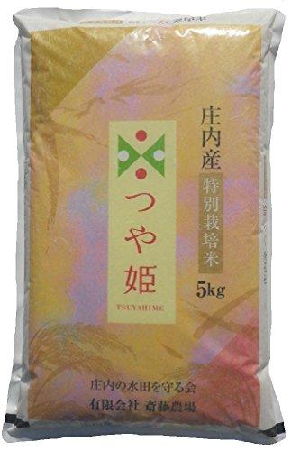 「つや姫」発祥の地 鶴岡市 藤島 より直送 特別栽培 「つや姫」 無洗米仕上げ 5kg