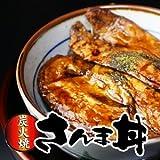 【北海道釧路産】 炭焼 さんま丼 10袋 簡単にどんぶりに 厚岸 近海食品 [その他]【常】