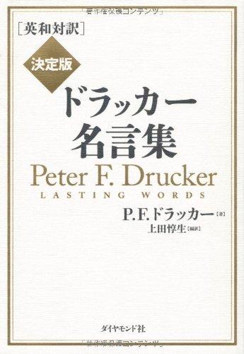 [英和対訳]決定版 ドラッカー名言集の詳細を見る