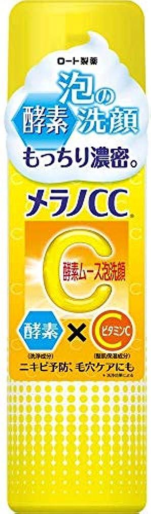 感染する聖歌証明するメラノCC 酵素ムース泡洗顔 酵素×ビタミンC配合 150g ×5個