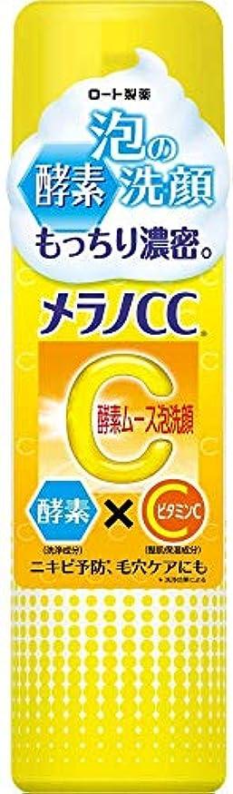 発信海軍甘やかすメラノCC 酵素ムース泡洗顔 酵素×ビタミンC配合 150g ×3個