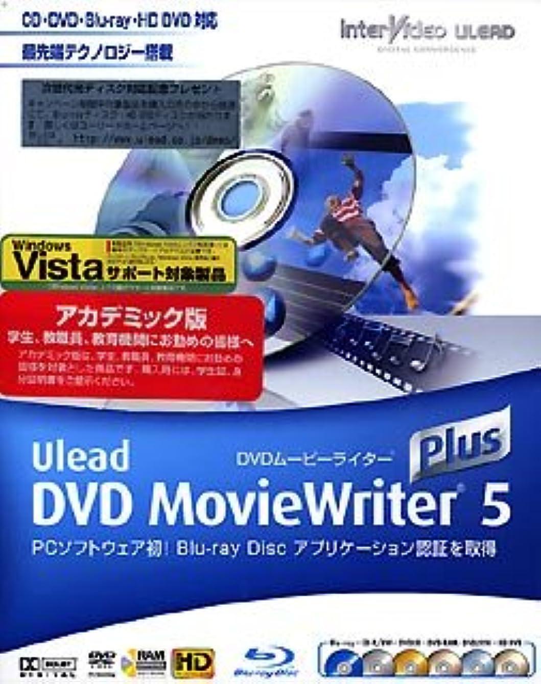 継承アフリカ氏DVD MovieWriter 5 Plus アカデミック版