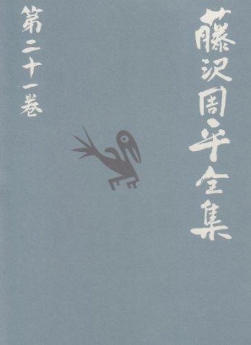 藤沢周平全集〈第21巻〉