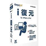 イーフロンティア EaseUS i復元 for iPhone・iPad