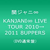 KANJANI∞ LIVE TOUR 2010→2011 8UPPERS[DVD通常盤]