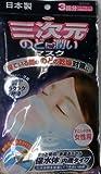 三次元 のどに潤いマスク(女性用)3回分x3個セット