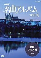 NHK 名曲アルバム 100選 東欧・スイス編 モルダウ [DVD]