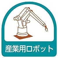 851-45 ステッカー 産業用ロボット