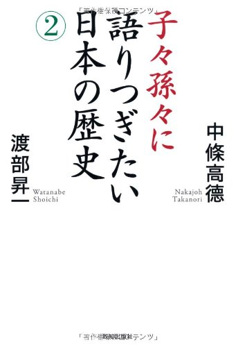 子々孫々に語りつぎたい日本の歴史2の詳細を見る