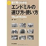 目で見てわかる エンドミルの選び方・使い方 (Visual Books)