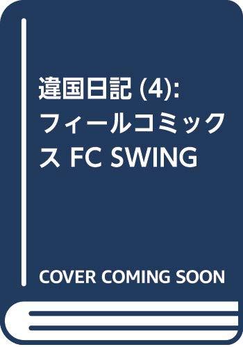 違国日記(4): フィールコミックス FC SWING