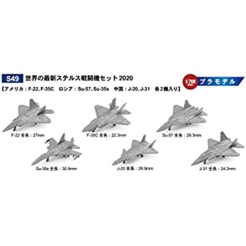 ピットロード 1/700 スカイウェーブシリーズ 世界の最新ステルス戦闘機セット2020 プラモデル S49