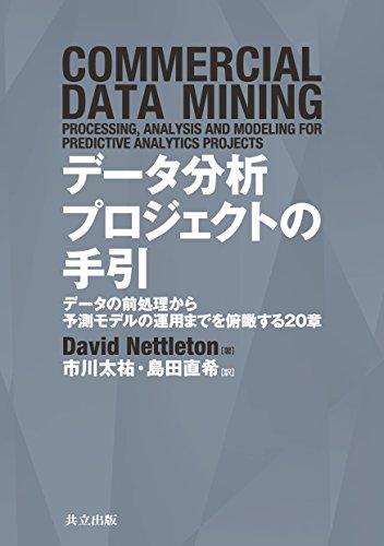 データ分析プロジェクトの手引: データの前処理から予測モデルの運用までを俯瞰する20章
