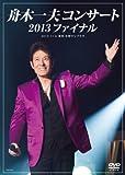舟木一夫コンサート 2013ファイナル 2013.11.6 東京:中野サンプラザ(DVD)[DVD]