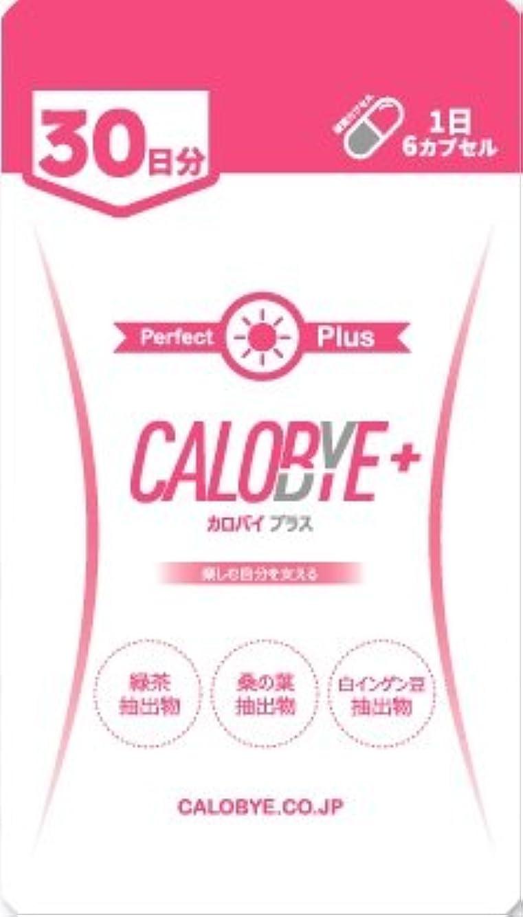 体操遡る箱韓国で爆売れのダイエットサプリ CALOBYE+(カロバイプラス)
