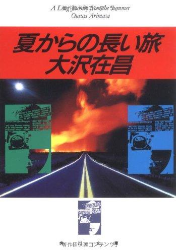 夏からの長い旅 (角川文庫)の詳細を見る
