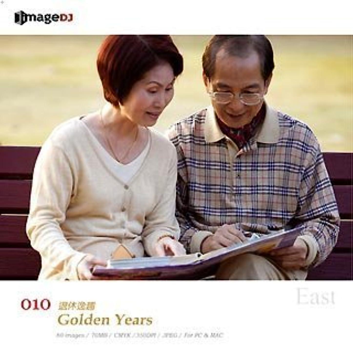 名前でダウンタウン変数EAST vol.10 安心老後 Golden Years