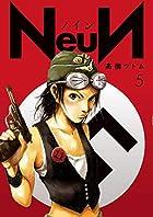 NeuN 第05巻