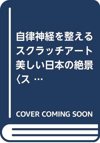 自律神経を整えるスクラッチアート 美しい日本の絶景〈スクラッチアートブック〉