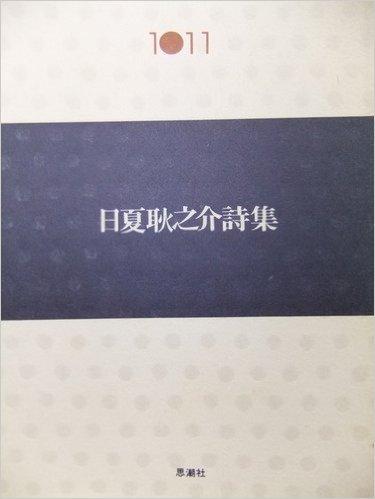 日夏耿之介詩集 (1976年) (現代詩文庫〈1011〉)の詳細を見る