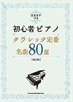 音名カナつき初心者ピアノ クラシック定番・名曲80選[改訂版]