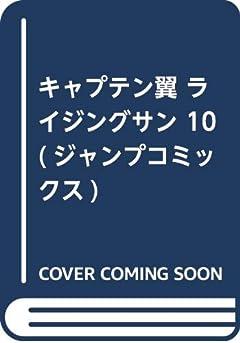 キャプテン翼 ライジングサン 10 (ジャンプコミックス)