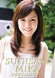 杉崎美香 2008年カレンダー