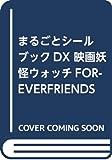 まるごとシールブックDX 映画妖怪ウォッチFOREVERFRIENDS