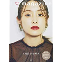 高橋愛責任編集 i love magazine